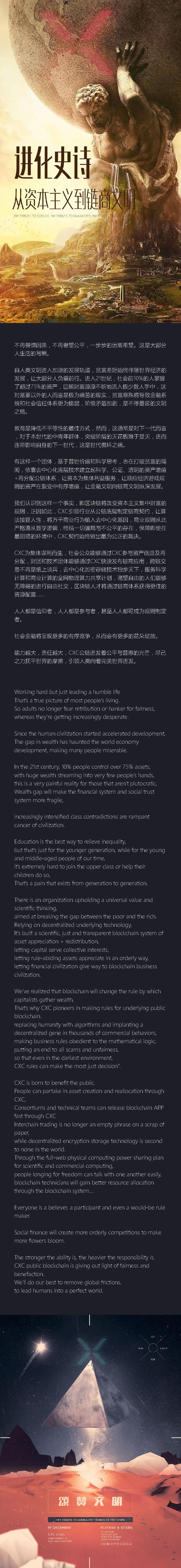 """3-从资本主义到链商文明"""""""