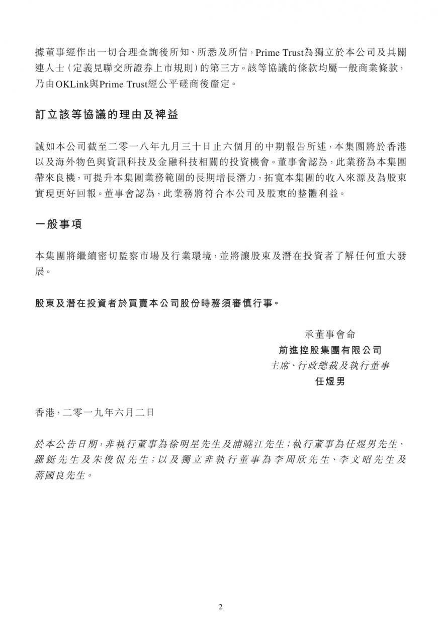 前进控股集团发布正式公告披露USDK业务,将以Prime Trust所持资产按一对一基准提供担保