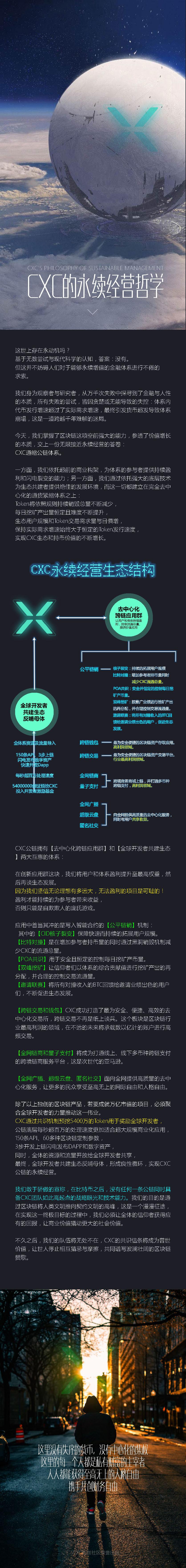 """2-CXC永续经营哲学"""""""