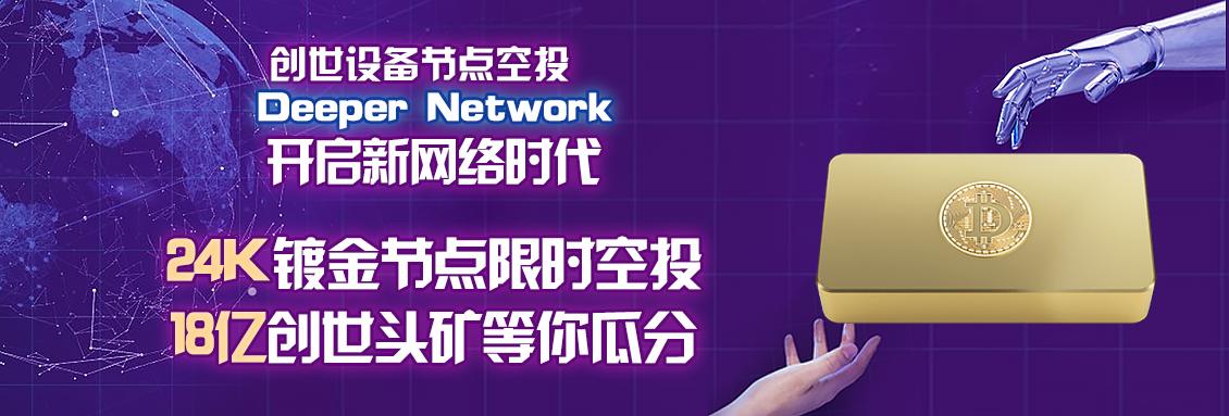 Deeper Network创世节点空投活动盛大开启,赠送24K镀金dpr矿机节点