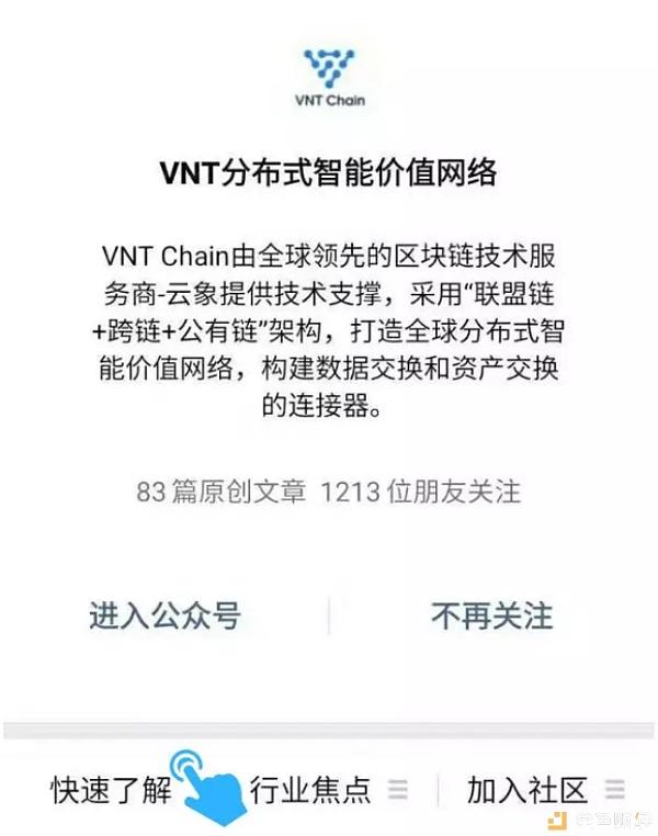 重要公告:VNT Chain主网映射用户指南