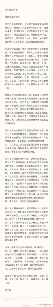 孙宇晨为过度营销行为道歉