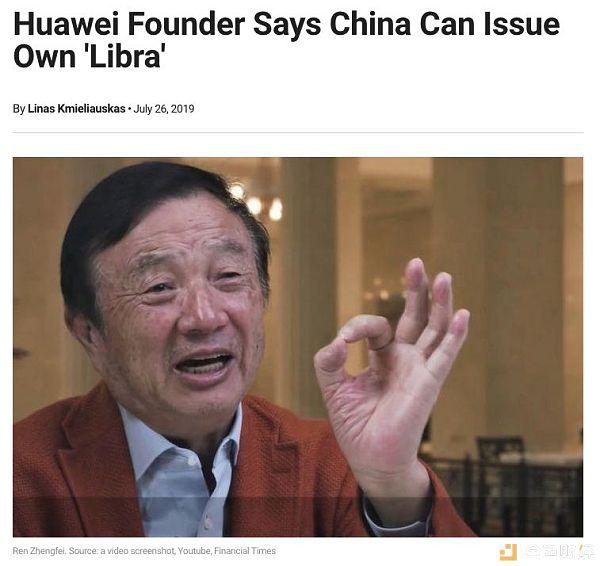 """任正非直言中国可以发行自己的Libra"""" 外媒怎么看?"""