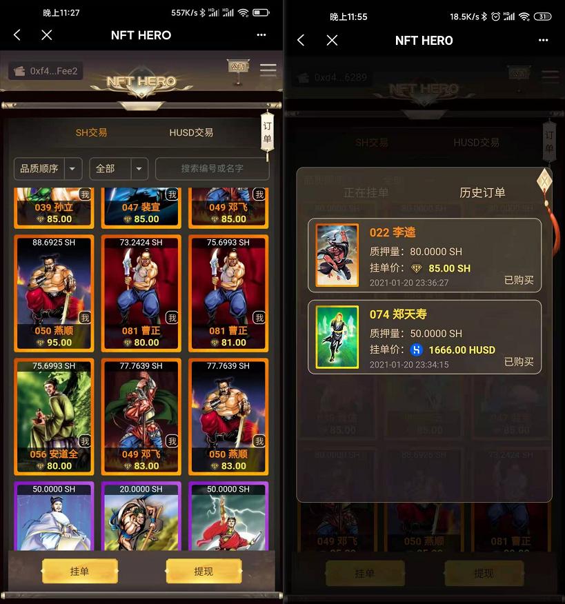 Heco火币生态链上NFT卡牌游戏水浒英雄Super Hero,圆你儿时集齐水浒108张牌之梦。