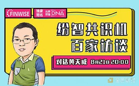 黄天威:未来五年内将面临一场数字货币大战