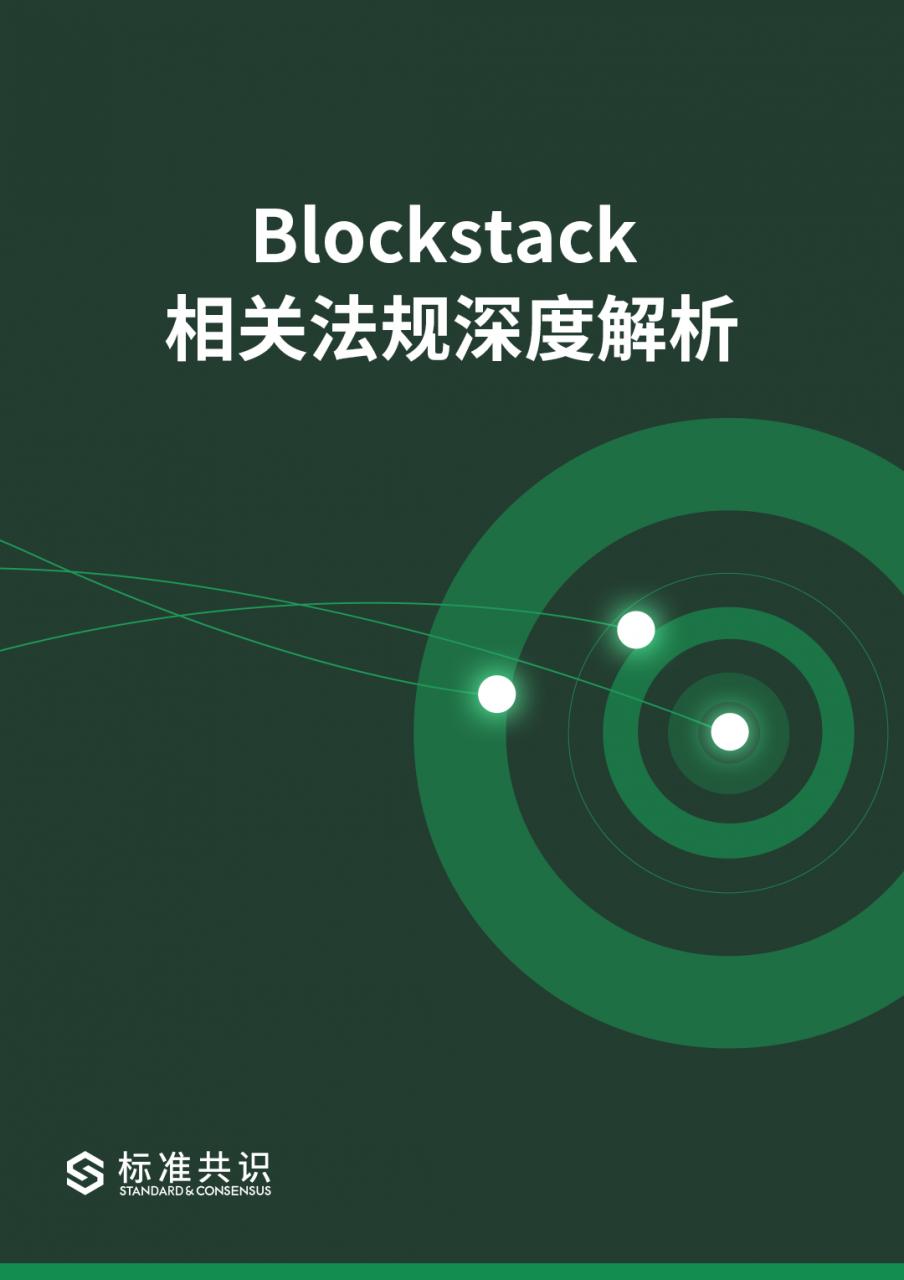 深度解析Blockstack 相关法规