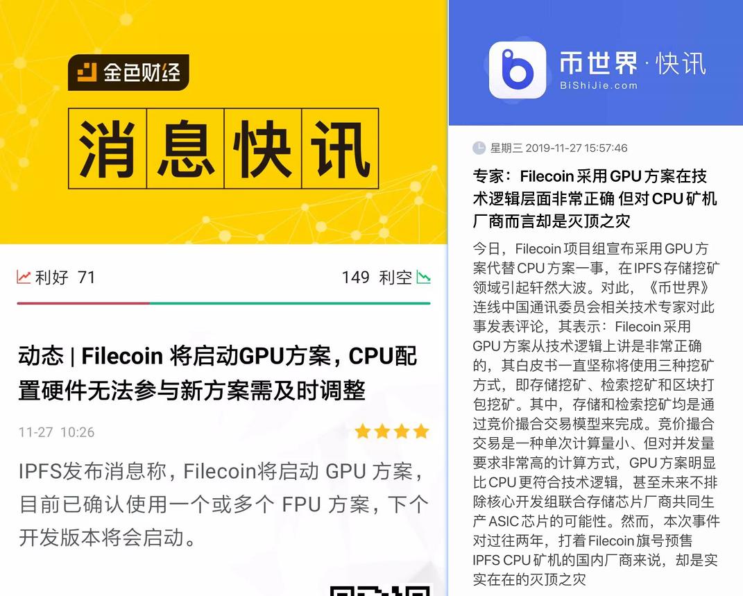 FileCoin主网上线时间已定,千亿美元市场即将开放,存力抢夺赛正式开始!