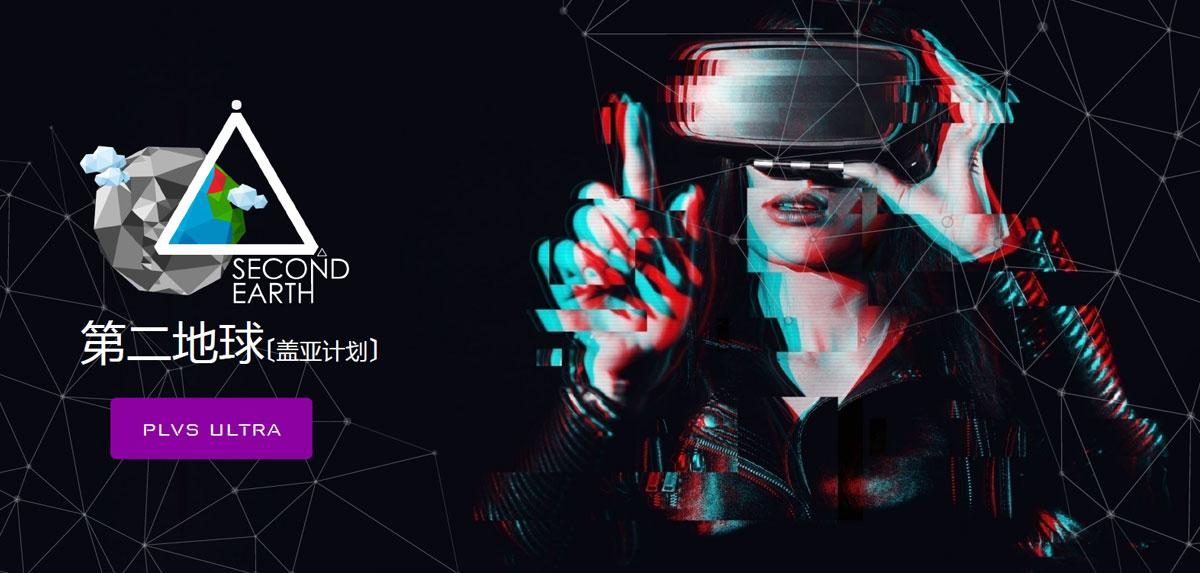 SET第二地球,全球首款VR概念公链发布上线