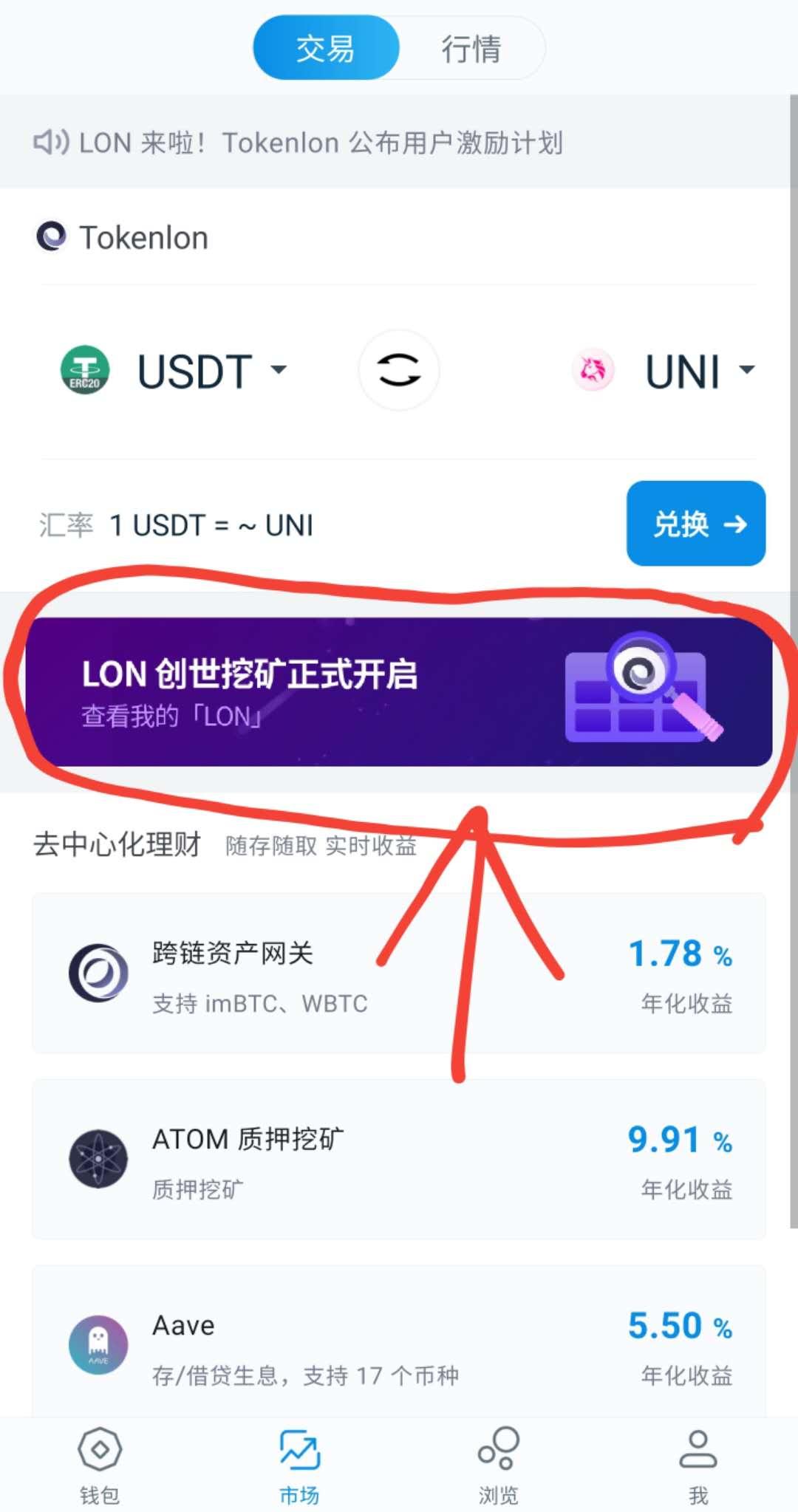 imToken 孵化的 DEX Tokenlon 发布 LON 代币以及用户激励计划,速来挖矿