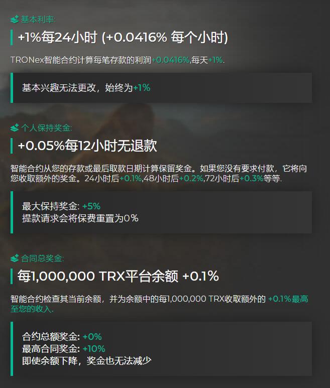 tronex2.0波场链上神奇智能合约项目上线测试中