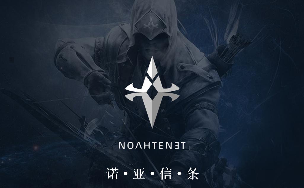 诺亚信条NoahTenet来自暗网,集雷达系私募、双子新约、全球熵的创新公链