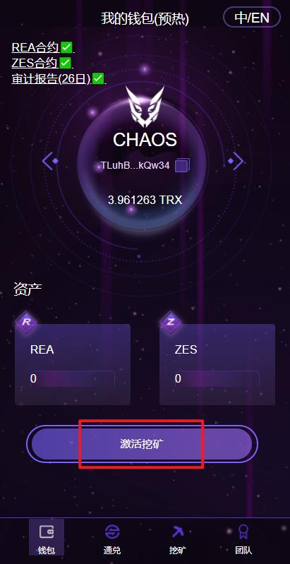 Chaos卡俄斯希腊神话波场智能合约defi操作教程