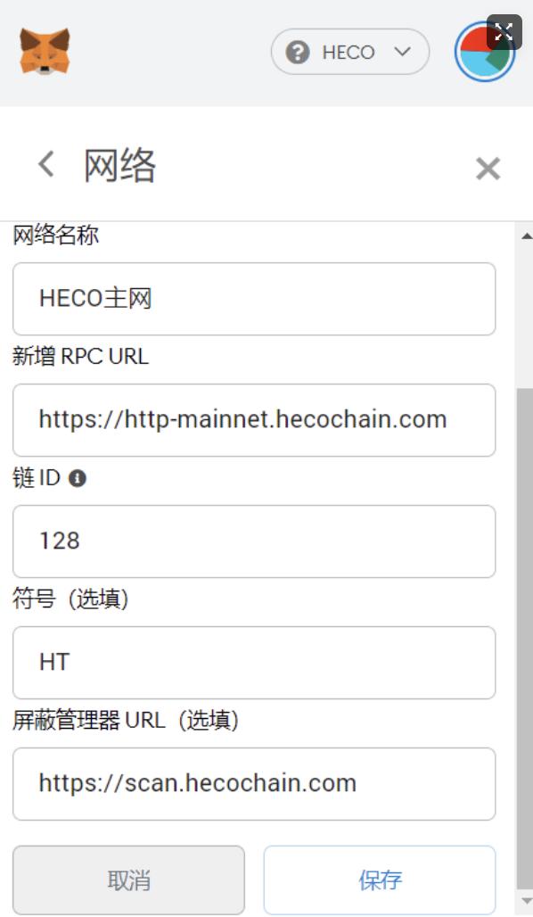 参与火币公链挖矿前,如何设置HECO钱包