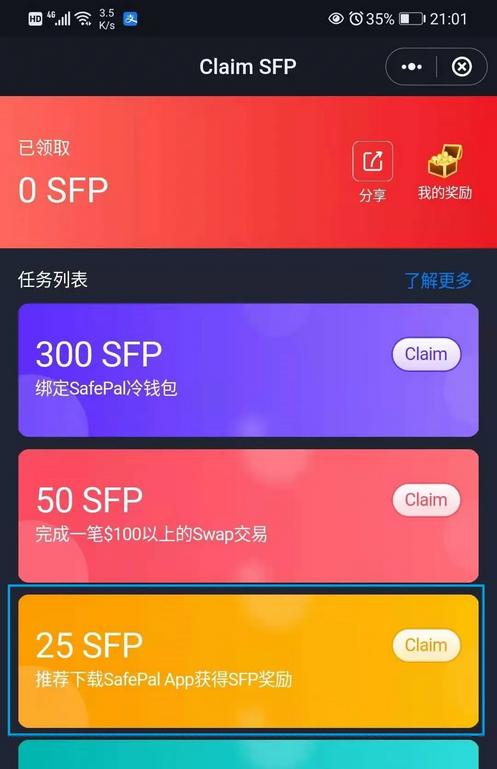 金羊毛:SFP撸空投教程,币安创始人在线喊单