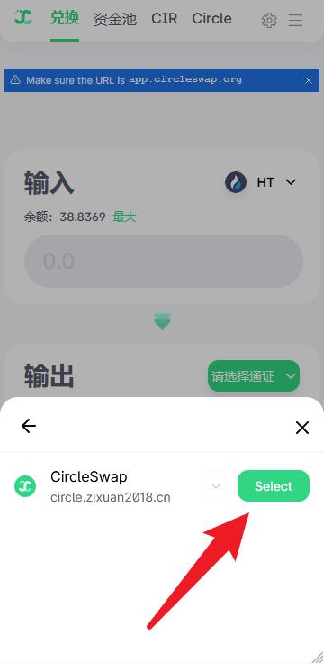 火币生态链defi应用CircleSwap移动端使用教程