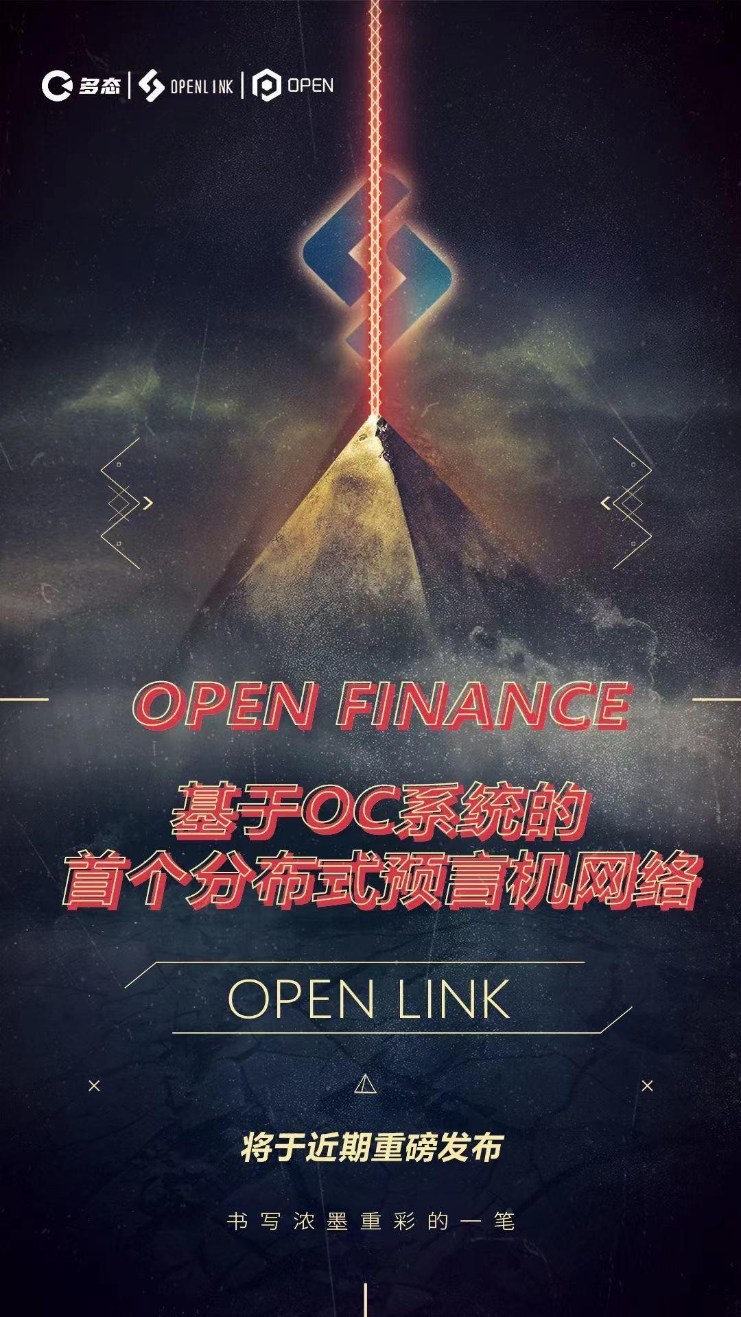 OnlyChain即将上线首个DEFI预言机OpenLink(OLINK)