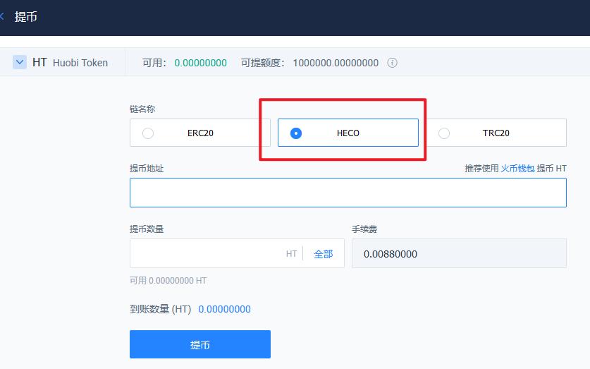 Mdex去中心化交易所上线,打造火币生态链HECO上集DEX、IMO/ICO、DAO为一体的DeFi平台