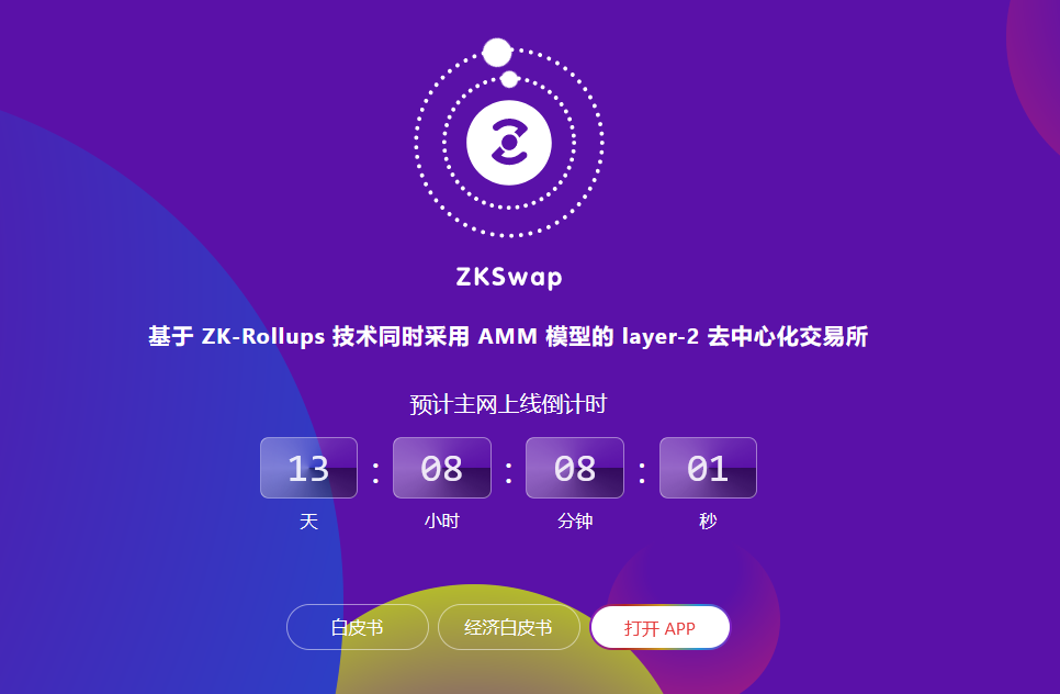zkswap:基于 ZK-Rollups 技术同时采用AMM模型的 layer-2 去中心化交易所dex即将上线主网