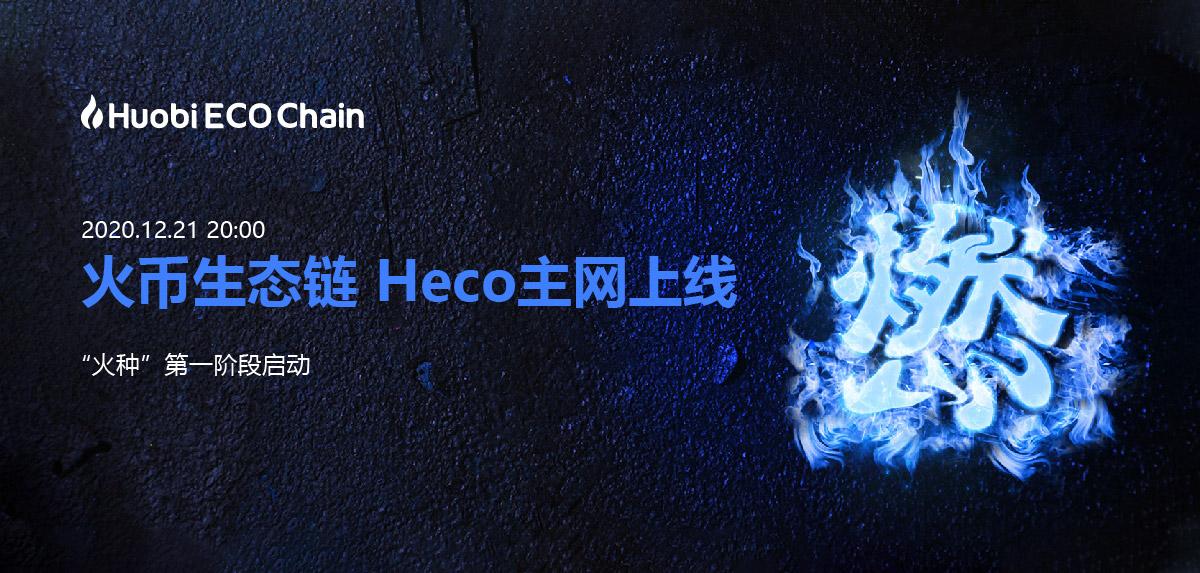 """火币生态链HECO主网上线,能点燃牛市里的""""一把火""""吗?"""