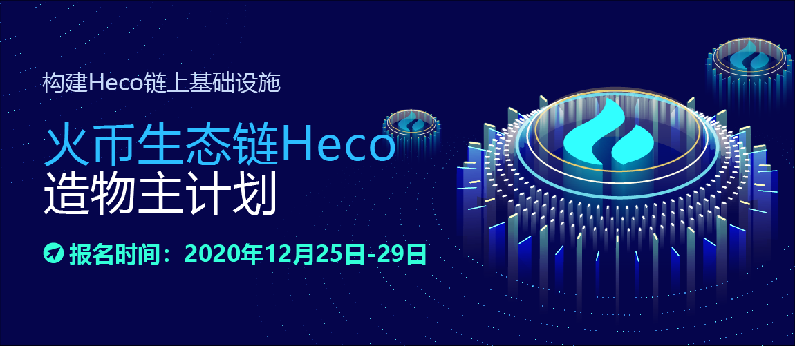 https://www.hecochain.com/img/bannerMZh2.png