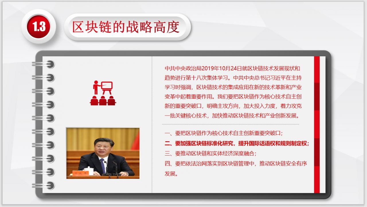 区块链行业应用反洗钱标准研讨会在京召开