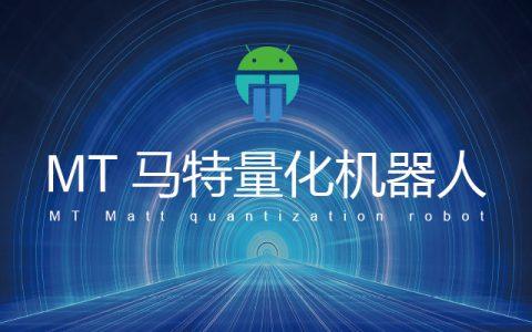马特量化机器人绑定API操作教程