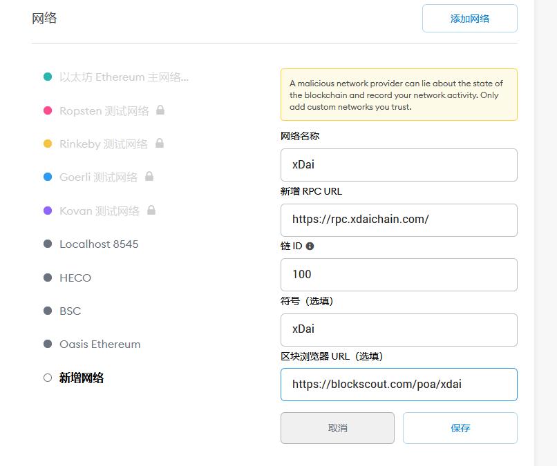 swarm即将主网上线,官方发布bzz节点1.0预览版,正式启用xDAI网络